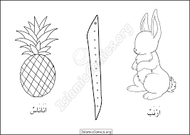 Free printable alphabet coloring pages in lovely original illustrations. Arabic Alphabet Coloring Pages Archives Islamic Comics