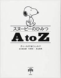 スヌーピーのひみつ A To Z とんぼの本 チャールズm シュルツ