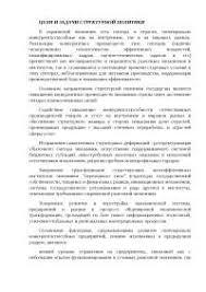 Международный маркетинг контрольная по маркетингу скачать  Структурная политика государства контрольная 2010 по экономике скачать бесплатно маркетинг государство структура украина метрологии отрасль продукция