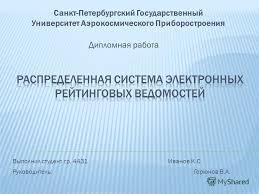 Презентация на тему Дипломная работа Санкт Петербургский  1 Дипломная работа