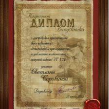 Что подарить бесплатные подарки Идеи подарка бесплатные подарки Шутливый диплом выпускника на папирусе арт 049 Папирус 30х40см А3