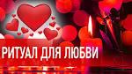 Что нужно делать чтобы привлечь любовь в свою жизнь 5