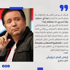 """Nutella بنت النوبه 🦅⭐ on Twitter: """"عمر كمال ( مطرب شعبي ) ! بيقول للفنان إيمان  البحر درويش ( إلزم حجمك و قيمتك ) ——يعنى تدعموا طنط امال ماهر وتركبوا  الحاجه رانيا"""
