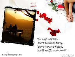 Ur My Life Malayalam