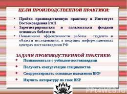 Отчет о производственной практике в Москве Регионоведение  слайда 5 ЗАДАЧИ ПРОИЗВОДСТВЕННОЙ ПРАКТИКИ Познакомиться с учёными востоковедами Получить