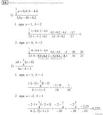 ГДЗ решебник по алгебре класс Алимов Колягин Сидоров онлайн  1 2 3 4 5 6 7 8 9 10 11 12 13 14 15