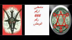 مامعنى الرقم 666 وما علاقته بالديانة الماسونية - YouTube