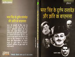bhagat singh study chaman lal bhagat singh ke durlabh dastavez bhagat singh ke durlabh dastavez chaman lal 2014
