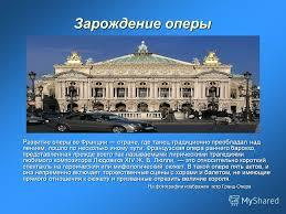 Презентация на тему МБОУ СОШ Реферат Тема Становление  2 Зарождение оперы