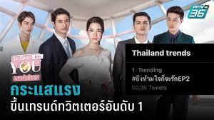 เทรนด์ทวิตเตอร์ : PPTVHD36
