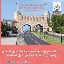 سلطنة عمان ترفع دولة مصر من قائمة الدول المحظورين - هلا جورجيا