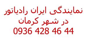 نمایندگی ایران رادیاتور در کرمان 09364284644
