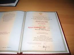Купить красный диплом цена снижена diplom moskva ru Купить красный диплом в Москве с доставкой по городу