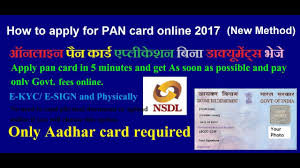 how apply for pan card 2018