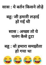 shayari very funny jokes in hindi