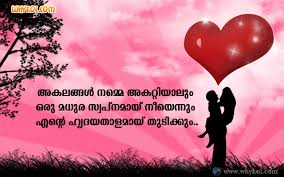 Sad Love SMS In Malayalam Messages For Lost Love Awesome Love Meg Malayalam