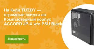 Купить Компьютерный <b>корпус ACCORD JP-X</b> w/o PSU Black в ...