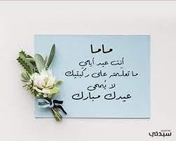بطاقات تهنئة للأطفال في عيد الأضحى المبارك