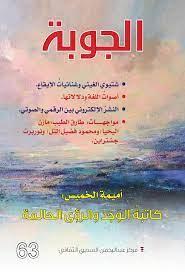 Calaméo - 63_مجلة_الجوبة _Aljoubah_magazine