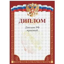 Грамоты Дипломы Диплом РФ Герб Красный Диплом РФ Герб Красный