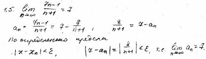 Контрольная Пределы doc Задача 2 Вычислить пределы числовых последовательностей