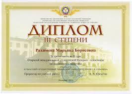 Купить диплом тренера в кемерово Купить диплом тренера в кемерово в Москве