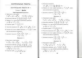 Методическая копилка Блог Бабаевой Н В  Контрольная работа № 1 для 8 б класса