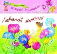 """<b>Волшебная</b> открытка """"Любимой мамочке. Цветы"""" - Черепанов А ..."""