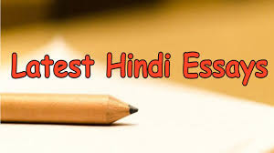 latest hindi essays android apps on google play latest hindi essays screenshot