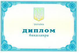 Купить диплом в Киеве Украине Заказать диплом diploved Диплом заочника