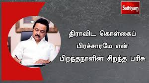 Image result for ஸ்டாலின் திராவிடம்
