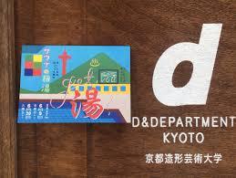 D Design Travel Kyoto