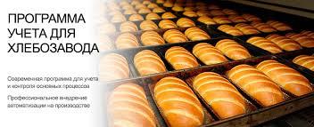 Учет на хлебозаводе Автоматизация контроль управление для  Управленческий учет реализации готовой продукции на хлебозаводе денежных средств на хлебозаводах доходов и расходов