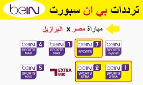 تردد قناة bein sport extra 2 open Nilesat 2021 القنوات الناقلة لمباراة مصر  والبرازيل   إعلام نيوز   موقع إخباري متكامل