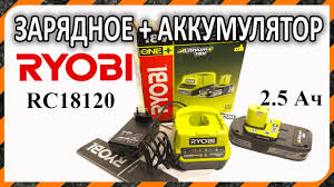 <b>RYOBI</b> ONE+ <b>RC18120</b> - <b>зарядное устройство</b> и аккумулятор Li ...