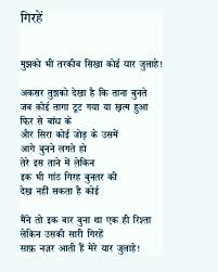 nice hindi es and poems good poems about life in hindi