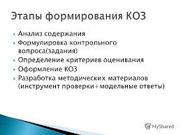 Презентация на тему Айзенштат Галина Владимировна ФГОС ФОС  6 Анализ содержания Формулировка