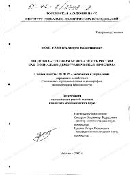 Диссертация на тему Продовольственная безопасность России как  Диссертация и автореферат на тему Продовольственная безопасность России как социально демографическая проблема На