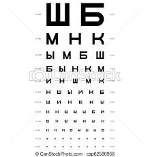 Vision Acuity Chart Vector Eye Test Chart