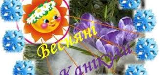 Картинки по запросу картинка весняні канікули канікули