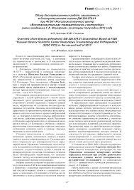 Обзор диссертационных работ защищенных в диссертационном совете  Показать еще