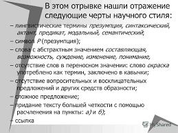 Презентация на тему НАУЧНЫЙ СТИЛЬ Стили речи merelenko su ucoz  8 В