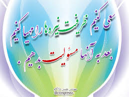 Image result for ‫عکس در مورد ظرفیت مسئولیت قبله گم کردن‬‎
