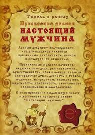 Ответы mail ru Вот диплом Настоящему мужчине Что бы вписали в  Нравится