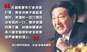 Image result for 高大上的朱�F基总理