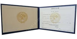Купить диплом средне специального образования Диплом техникума до 1996 года фото