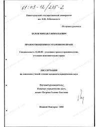 Диссертация на тему Правоотношения в уголовном праве автореферат  Диссертация и автореферат на тему Правоотношения в уголовном праве научная электронная