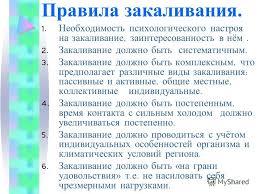 Презентация на тему Использование природных факторов для  17 Правила закаливания