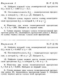 Задания по теме Арифметическая прогрессия  Контрольная работа №8 Элементы комбинаторики и теории вероятностей
