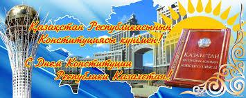 День Конституции Республики Казахстан все для казахстанского  Баннер День Конституции Республики Казахстан